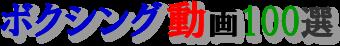 この画像は、このウエブサイト「ボクシング動画100選 ~YouTube無料動画ランキングまとめ~」のロゴマークです。