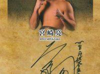 この画像は、サイトの記事「ボクシング 宮崎亮 ネットや口コミで話題 YouTube注目無料視聴動画ご紹介!」のイメージ写真画像として利用しています。