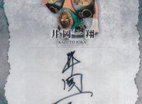 この画像は、サイトの記事「ボクシング 井岡一翔 ネットや口コミで話題 YouTube注目無料視聴動画ご紹介!」のイメージ写真画像として利用しています。